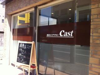 エステサロンCast