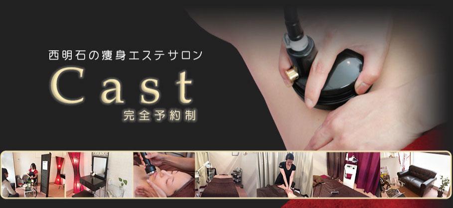エステサロンのCast【キャスト】は、JR西明石駅から徒歩5分。